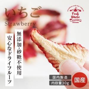 ドライフルーツ 砂糖不使用 無添加 国産 いちご 30g ドライいちご 苺 お菓子 おやつ ヨーグルトに かわいい プチギフト|so-suke