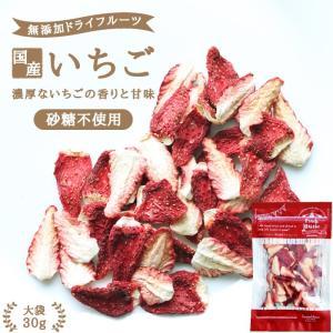 ドライフルーツ 砂糖不使用 無添加 国産 いちご 30g ドライいちご 苺 お菓子 おやつ ヨーグルトに かわいい プチギフト|so-suke|02