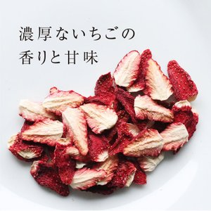 ドライフルーツ 砂糖不使用 無添加 国産 いちご 30g ドライいちご 苺 お菓子 おやつ ヨーグルトに かわいい プチギフト|so-suke|11