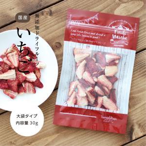ドライフルーツ 砂糖不使用 無添加 国産 いちご 30g ドライいちご 苺 お菓子 おやつ ヨーグルトに かわいい プチギフト|so-suke|05
