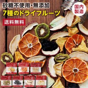 ・商品名 無添加ドライフルーツ7種セット  ・原材料名 パイン(フィリピン産…30g)、メロン(オー...