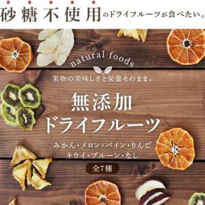 ドライフルーツ 砂糖不使用 無添加 7種セット 送料無料 りんご 梨 いちご キウイ パイン メロン 柑橘 オレンジ 国内加工 国産品あり|so-suke|02