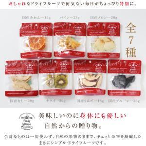 ドライフルーツ 砂糖不使用 無添加 7種セット 送料無料 りんご 梨 いちご キウイ パイン メロン 柑橘 オレンジ 国内加工 国産品あり|so-suke|13