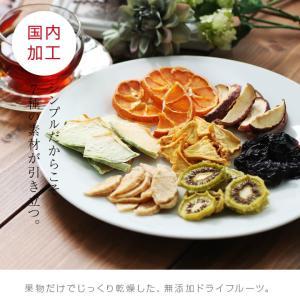 ドライフルーツ 砂糖不使用 無添加 7種セット 送料無料 りんご 梨 いちご キウイ パイン メロン 柑橘 オレンジ 国内加工 国産品あり|so-suke|05