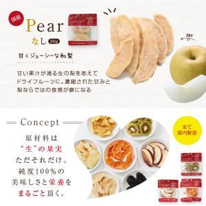 ドライフルーツ 砂糖不使用 無添加 7種セット 送料無料 りんご 梨 いちご キウイ パイン メロン 柑橘 オレンジ 国内加工 国産品あり|so-suke|09