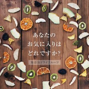 ドライフルーツ 砂糖不使用 無添加 7種セット 送料無料 りんご 梨 いちご キウイ パイン メロン 柑橘 オレンジ 国内加工 国産品あり|so-suke|10