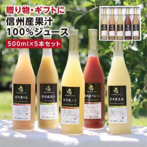 ・商品名   選べる!信州産100%果物ジュース5本セット  ・原材料名   ◆りんごジュース りん...
