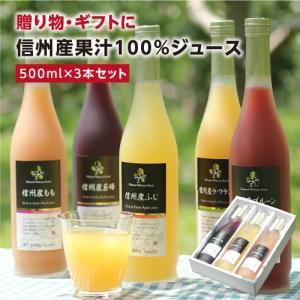 ・商品名   選べる!信州産100%果物ジュース3本セット  ・原材料名   ◆りんごジュース りん...