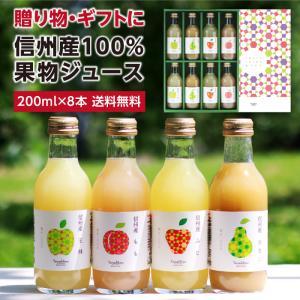 ・商品名   信州産100%果物ジュース200ml 10本セット  ・原材料名  ◆りんごジュース ...
