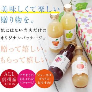 ジュース ギフト 100% 果物ジュース 200ml 8本 送料無料 詰合せ りんご 桃 ぶどう ラフランス 国産 お中元 お歳暮 内祝 出産内祝い|so-suke|11
