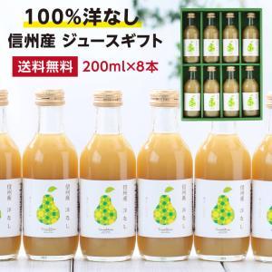 ジュース ギフト 果汁100% ラフランスジュース 200ml 8本 送料無料 洋梨ジュース 国産 お中元 お歳暮 内祝 出産内祝い|so-suke