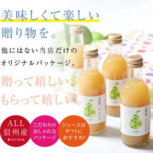ジュース ギフト 果汁100% ラフランスジュース 200ml 8本 送料無料 洋梨ジュース 国産 お中元 お歳暮 内祝 出産内祝い|so-suke|11