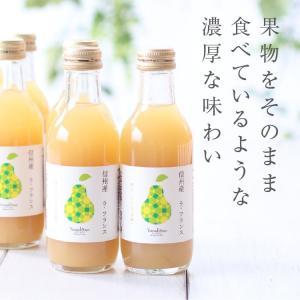 ジュース ギフト 果汁100% ラフランスジュース 200ml 8本 送料無料 洋梨ジュース 国産 お中元 お歳暮 内祝 出産内祝い|so-suke|12