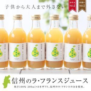 ジュース ギフト 果汁100% ラフランスジュース 200ml 8本 送料無料 洋梨ジュース 国産 お中元 お歳暮 内祝 出産内祝い|so-suke|14