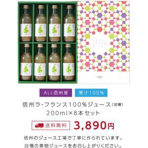ジュース ギフト 果汁100% ラフランスジュース 200ml 8本 送料無料 洋梨ジュース 国産 お中元 お歳暮 内祝 出産内祝い|so-suke|04
