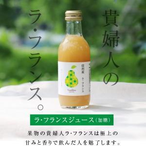 ジュース ギフト 果汁100% ラフランスジュース 200ml 8本 送料無料 洋梨ジュース 国産 お中元 お歳暮 内祝 出産内祝い|so-suke|05
