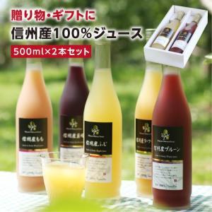 ・商品名   選べる!信州産100%果物ジュース2本セット  ・原材料名   ◆りんごジュース りん...