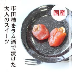 ラム酒漬け市田柿 干し柿 市田柿 長野 信州産 so-suke