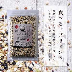 雑穀米 私の三十三雑穀 送料無料 スーパーフード配合 1000円ポッキリ 雑穀 もち麦 キヌア チアシード|so-suke|12