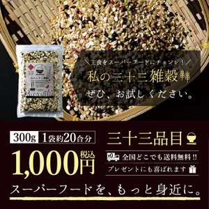 雑穀米 私の三十三雑穀 送料無料 スーパーフード配合 1000円ポッキリ 雑穀 もち麦 キヌア チアシード|so-suke|15