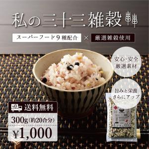 雑穀米 私の三十三雑穀 送料無料 スーパーフード配合 1000円ポッキリ 雑穀 もち麦 キヌア チアシード|so-suke|04