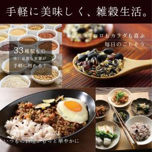 雑穀米 私の三十三雑穀 送料無料 スーパーフード配合 1000円ポッキリ 雑穀 もち麦 キヌア チアシード|so-suke|07