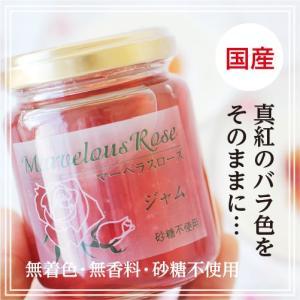 バラジャム 国産 薔薇をそのままジャムに 無着色 無香料 砂糖不使用 自分へのご褒美 大切な方へ プレゼント|so-suke