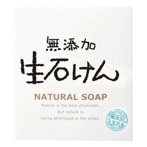 せっけん 無添加 生 石鹸 むてんか 石けん 固形 植物性 石鹸素地 100% 80g 無香料 無着色 パラベンフリー バスソープ お風呂 soapmax
