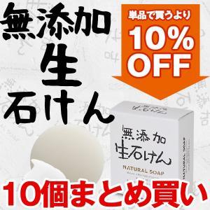 せっけん まとめ買い 無添加 生 石鹸 むてんか 石けん 業務用 コスパ まとめ 固形 植物性 石鹸素地 100% 80g 10個 バスソープ お風呂|soapmax