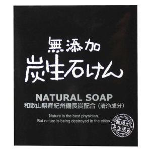 せっけん 無添加 炭 生 石鹸 むてんか 石けん 固形 炭配合 清浄成分 植物性 80g 無香料 無着色 パラベンフリー バスソープ お風呂|soapmax