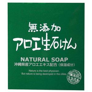 せっけん 無添加 アロエ 生 石鹸 むてんか 石けん 固形 アロエエキス配合 保湿成分 植物性 80g 無香料 無着色 パラベンフリー バスソープ お風呂|soapmax