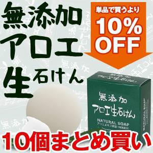 せっけん まとめ買い 無添加 アロエ 生 石鹸 むてんか 石けん 業務用 コスパ まとめ 固形 アロエエキス配合 保湿成分 植物性 80g 10個 バスソープ お風呂|soapmax