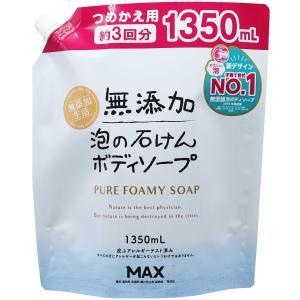 ボディソープ 泡 詰め替え 泡タイプ 泡で出る せっけん お風呂 洗顔 赤ちゃん 敏感肌 | 無添加生活 無添加 泡の石けんボディソープ 大容量詰め替えパウチ 1350mL|soapmax