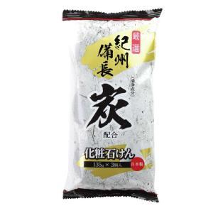 炭石けん 135g 3個入り  炭に含まれる成分には、毛穴の汚れを吸着し洗い流すといわれています。 ...