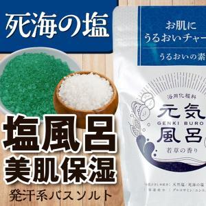 バスソルト うるおい 保湿 塩風呂 入浴剤 発汗 ひきしめ 風呂 天然塩 死海 グルコサミン ニンニク ウコン | 元気風呂 うるおいの素 400g (約13回分)|soapmax