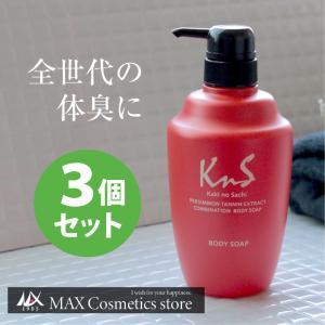 柿のさち KnS 体臭 加齢臭 対策 薬用 柿渋ボディソープ3本セット 15%OFF|soapmax