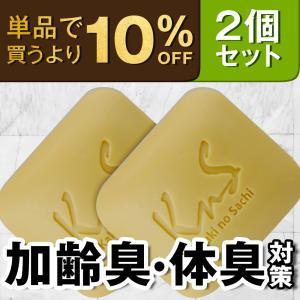 柿のさち 体臭 加齢臭 対策 薬用 柿渋石鹸 高泡タイプ 2個セット|soapmax