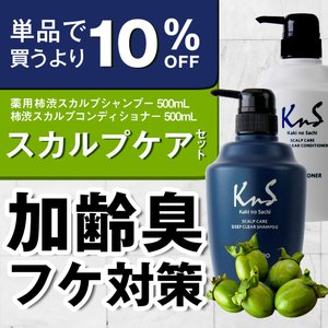 柿のさち 体臭 加齢臭 対策 薬用 スカルプケアディープクリアシャンプー と コンディショナー セット|soapmax