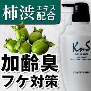 柿のさち スカルプケアディープクリアコンディショナー|soapmax
