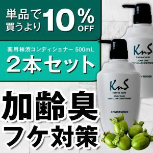 【KnS】 リンス コンディショナー メンズ ヘアケア 加齢臭 汗臭 薬用 まとめ セット 柿のさち | 薬用柿渋 スカルプケアコンディショナー 500mL×2本|soapmax