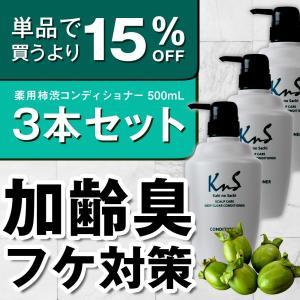 【KnS】 リンス コンディショナー メンズ ヘアケア 加齢臭 汗臭 薬用 まとめ セット 柿のさち | 薬用柿渋 スカルプケアコンディショナー 500mL×3本|soapmax
