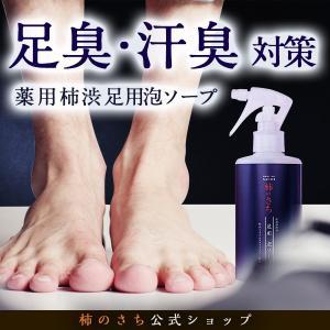 柿のさち 体臭 加齢臭 対策 薬用 柿渋 足用 泡 ソープ|soapmax