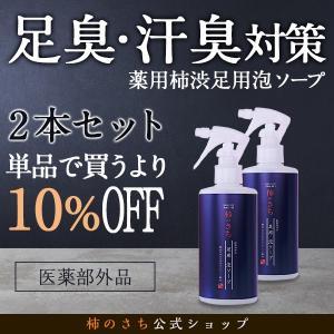 柿のさち 体臭 加齢臭 対策 薬用 柿渋 足用 泡 ソープ2本セット 10%OFF|soapmax