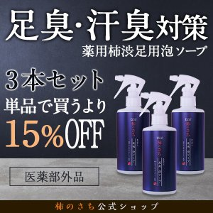 柿のさち 体臭 加齢臭 対策 薬用 柿渋 足用 泡 ソープ3本セット【15%OFF】|soapmax
