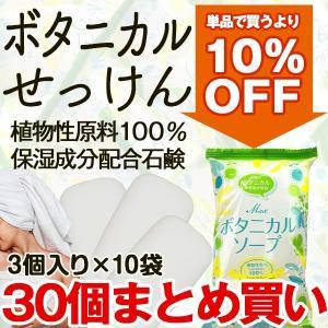 せっけん まとめ買い ボタニカル ソープ 石鹸 固形 石けん 業務用 コスパ まとめ バスソープ 120g3個入り 10袋 フレッシュフローラルの香り お風呂 soapmax