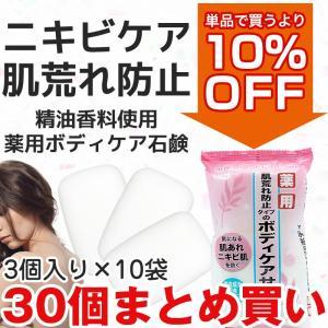 せっけん まとめ買い 肌荒れ ニキビ スキンケア 薬用 石鹸 石けん 固形 まとめ 業務用   薬用ボディケアせっけん 3個入り 10袋セット soapmax