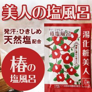 湯化粧美人ばすそるとシリーズ 椿【YGB-T】|soapmax