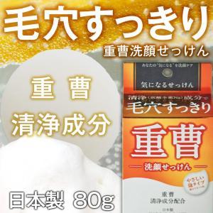 気になる洗顔石けん 重曹 KJU|soapmax