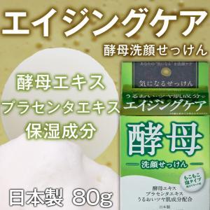 気になる洗顔石けん 酵母 KOS|soapmax