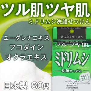 気になる洗顔石けん ミドリムシ KYU|soapmax
